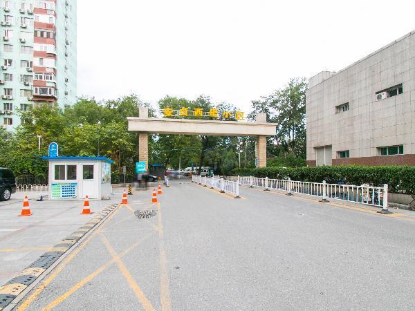 北京安贞西里三区